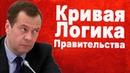 Kpивая Логика - 0тбеpyт у одних пенсионеров и повысят пенсии другим - 16.06.2018