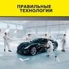 Правильные Технологии  Автохимия Ростов на Дону