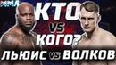 БИТВА ТИТАНОВ! ДРАГО ПРОТИВ ЧЕРНОГО ЗВЕРЯ. ВОЛКОВ VS ЛЬЮИС НА UFC 229. КТО КОГО? КТО УПАДЕТ?