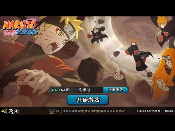 Naruto Mobile ( CN ) - New Update - Anime Mobile Game Free