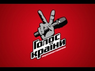 The Voice of Ukraine 2014(