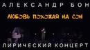 Александр Бон - Любовь похожая на сон | Лирический концерт | COVER | LIVE