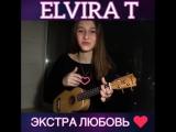 @victoria.m_ua cover Экстра любовь