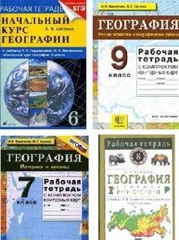 решебник по учебнику географии максаковский 10 класс