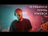 WILDWAYS CHELYABINSK PERM IZHEVSK TEASER - 2KXX TOUR