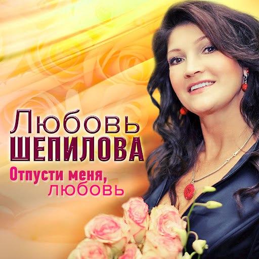 Любовь Шепилова album Отпусти меня, любовь