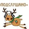 Подслушано. Школа №9  г.Новоалтайск