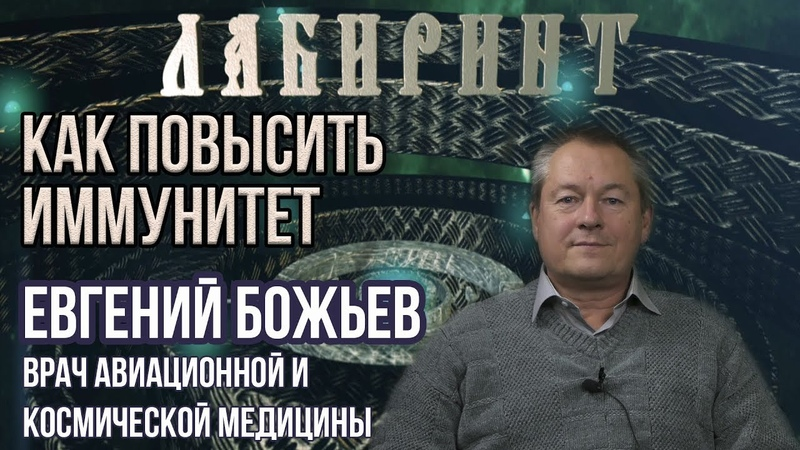 ЛАБИРИНТ   Как повысить иммунитет   Евгений Божьев