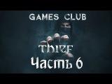 Прохождение игры Thief (PS4) часть 6 - Максимальная сложность