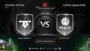 Team Serenity vs iG Vitality, The International CN QL [Adekvat]