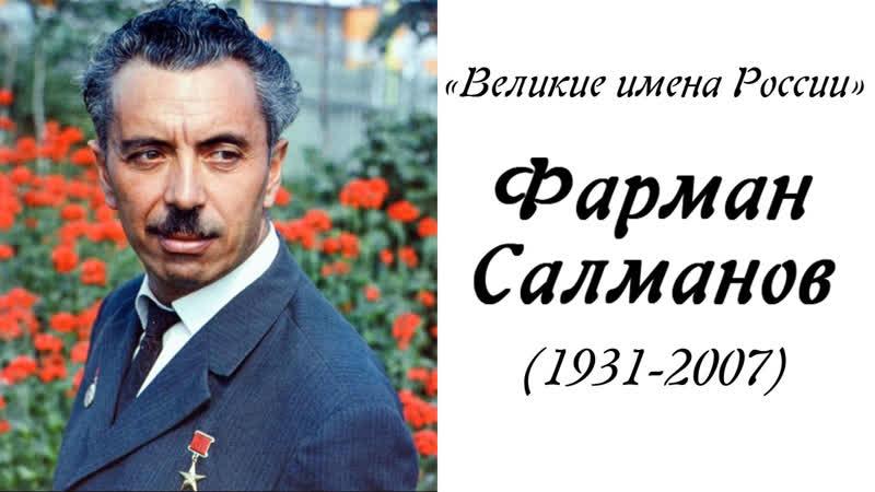 «Великие имена России» - Фарман Салманов (1931–2007)