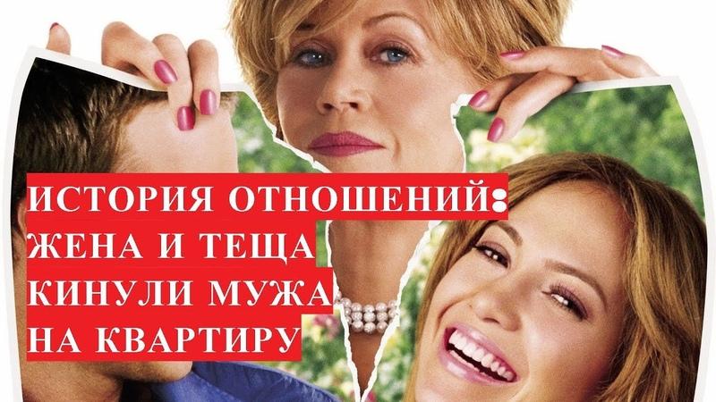 ЖЕНА И ТЕЩА КИНУЛИ НА КВАРТИРУ / История отношений