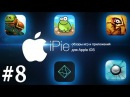 Litely, Ancient Planet, Tap the Frog, Feast or Famine, Smash Hit - софт iOS: iPie 8