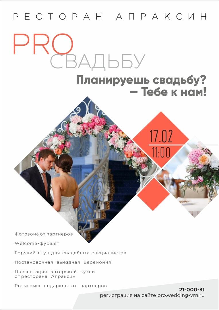 Афиша Воронеж PRO Свадьбу