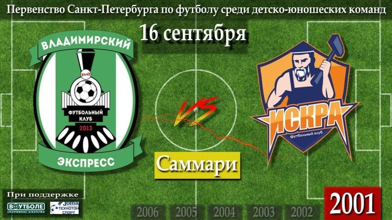 16 09 2018 Саммари 2001 Владимирский Экспресс Искра
