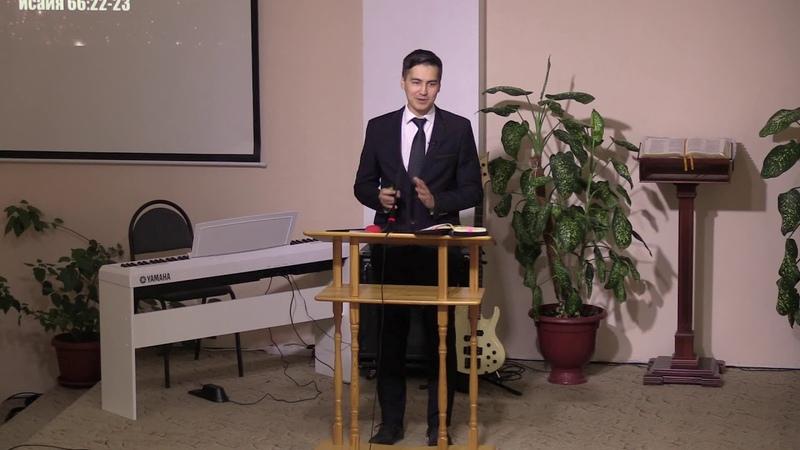 Субботнее Богослужение 02.12.2017 г. Проповедует Антон Бойков