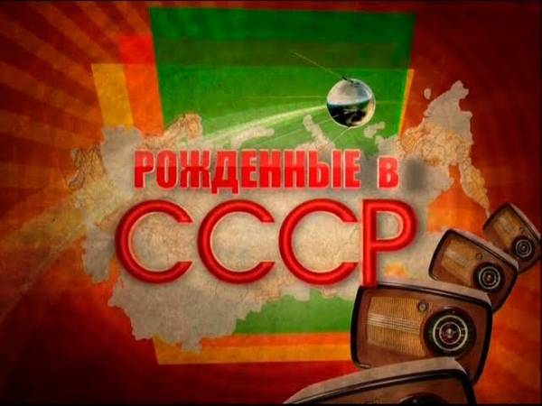 ЖАР-ПТИЦА в программе Рождённые в СССР ТК Ностальгия