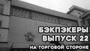 БЭКПЭКЕРЫ 22. Великий Новгород. Торговая сторона