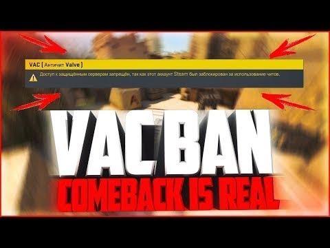 ВОЛНА ВАК БАНОВ В CSGO/VAC BAN comeback is real