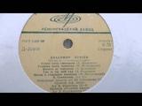 Песня о старшине милиции-Владимир Нечаев (1969)