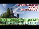 АРХИМАНДРИТ ТИХОН (ШЕВКУНОВ). НЕСВЯТЫЕ СВЯТЫЕ (01)