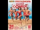 Comedy Club в Юрмале 2 Выпуск 2014 года (29.08.2014)