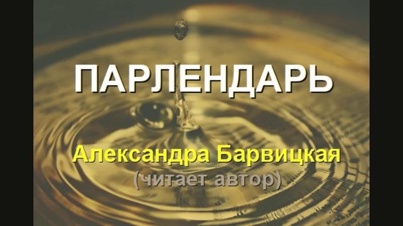 ПАРЛЕНДАРЬ Александра Барвицкая