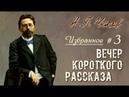 Вечер короткого рассказа. Избранное | Чехов Антон Павлович 3.ч (аудиоспектакль)