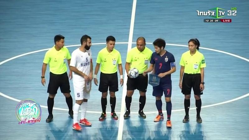 ฟุตซอลไทยอุ่นเครื่องชนะคูเวต 4-1 | 16-02-62 | เรื่องรอบขอบสนาม