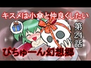 【Touhou fan made anime】 24・キスメは小傘と仲良くしたい ~good friends~ 【東方アニメ】