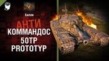 50TP Prototyp - Антикоммандос №59 - от Билли [World of Tanks]