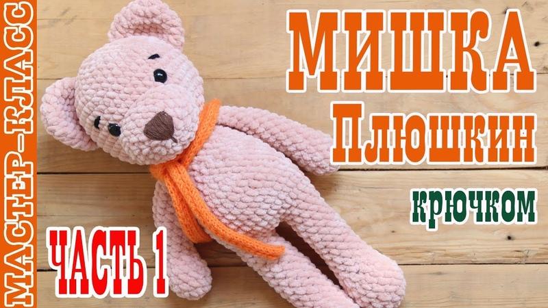 Игрушка Мишка Плюшкин из плюшевой пряжи крючком 1 часть / Игрушка амигуруми / Вязаный медвежонок
