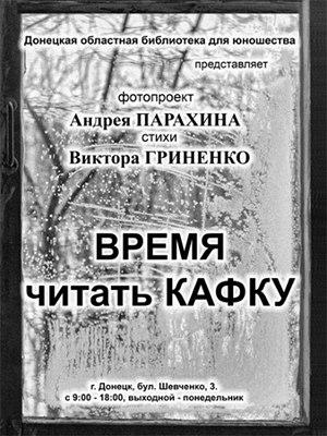 """Выставка """"Время читать Кафку"""" в Донецке"""