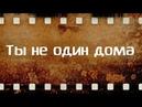 ТЫ НЕ ОДИН ДОМА 1 СЕРИЯ (начало истории)