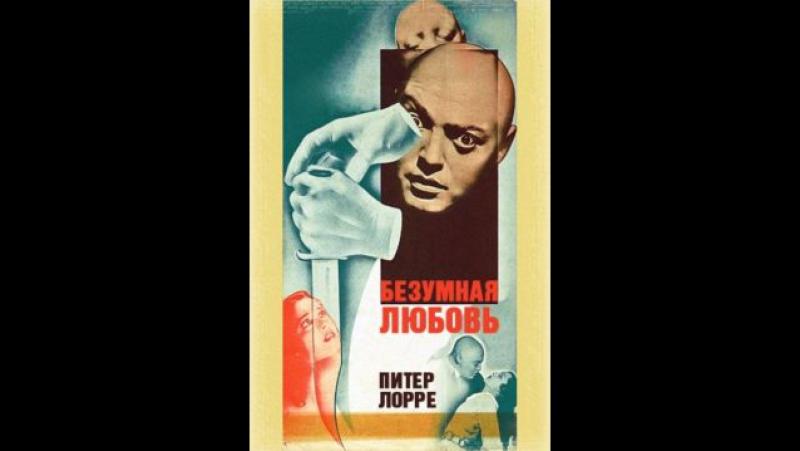 Безумная любовь (1935)