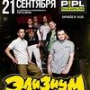 21 Сентября - Элизиум - Москва - P!PL