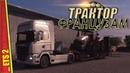 ПРИЕХАЛИ В БРЕСТ, ФРАНЦИЯ — Euro Truck Simulator 2 | 11