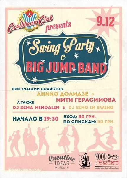 09.12 вечеринка Swing Music and Dance Party