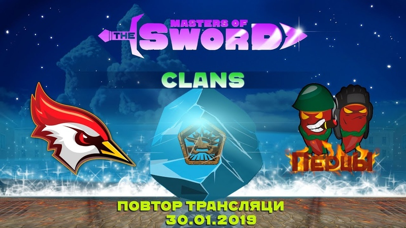 Duplo XP vs Peppers Перцы Masters of the sword. CLANs 30.1.2019