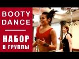 Набор. Booty Dance. Twerk. Курган.