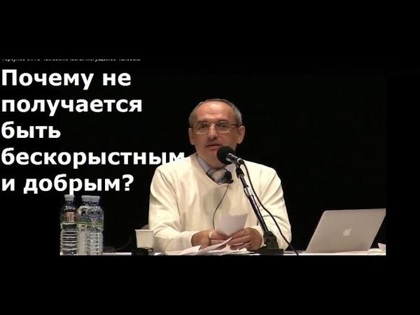 Торсунов О.Г. Почему не получается быть бескорыстным и добрым?