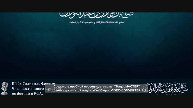 Шейх Салих аль Фавзан ¦ Из столпов Ля иляха илля Ллах такфир совершающих ширк