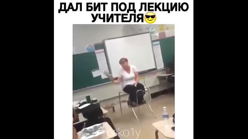 ДАЛ БИТ ДЛЯ УЧИТЕЛЯ ))