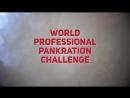 Анонс: Kyiv open панкратион и World Professional Панкратион challenge
