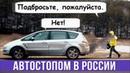 Путешествие автостопом в России ГвоздиShow для