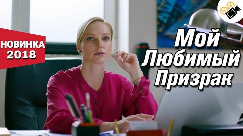 ПРЕМЬЕРА 2018 ВЗОРВАЛА ИНТЕРНЕТ! Мой любимый призрак Все серии подряд | Русские мелодрамы, комедии