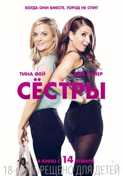 Сестры (2015)