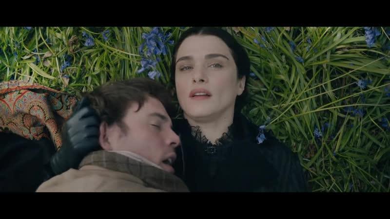 V кузина Рэйчел Русский трейлер 2017
