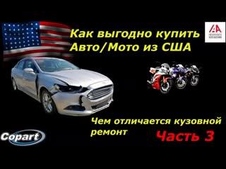 Как выгодно купить автомобиль, мотоцикл из США, чем отличается кузовной ремонт. Часть 3.mp4