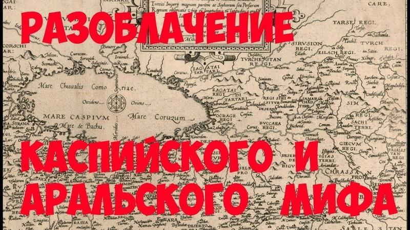 РАЗОБЛАЧЕНИЕ Каспийского и Аральского морей. Старые карты не верны